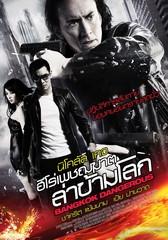 «Опасный Бангкок» (Bangkok Dangerous)