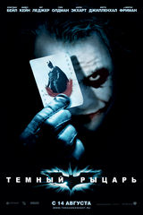 «Тёмный рыцарь» (The Dark Knight)