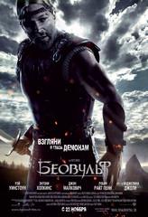 «Беовульф»(Beowulf)