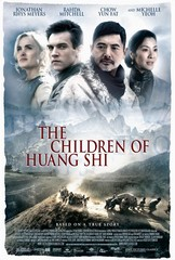 «Дети Хуан Ши» (The Children of Huang Shi)