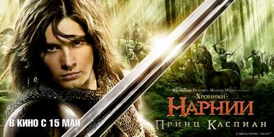 «Хроники Нарнии: Принц Каспиан» (The Chronicles of Narnia: Prince Caspian)