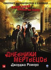 «Дневник мертвецов» (Diary of the Dead)