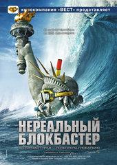 «Нереальный блокбастер» (Disaster Movie)