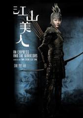 «Императрица и воины» (An Empress and the Warriors)