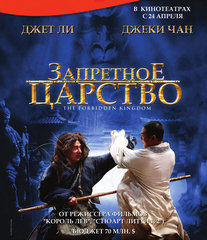 «Запретное царство» (Forbidden Kingdom)