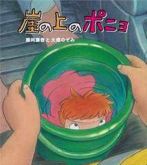 «Поньо на утёсе»(Gake no ue no Ponyo)