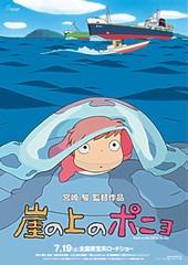 «Поньо на утёсе» (Gake no ue no Ponyo)Режиссер: Хаяо Миядзаки