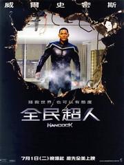 «Хэнкок» (Hancock)