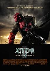 «Хеллбой-2: Золотая армия» (Hellboy 2: The Golden Army)