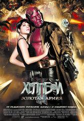 Хеллбой-2: Золотая армия