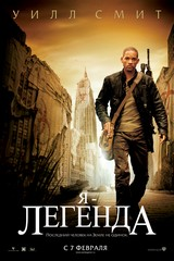 «Я — легенда!»(I Am Legend)