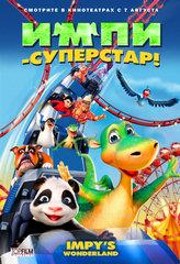 «Импи-суперстар!» (Impy's Wonderland)