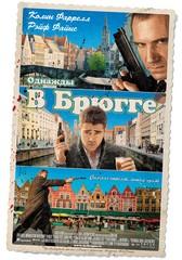 «Однажды в Брюгге»(In Bruges)