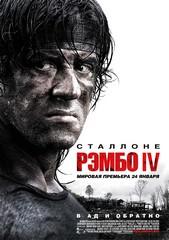 «Рэмбо»(Rambo)