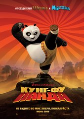 «Кунг-фу Панда»(Kung Fu Panda)