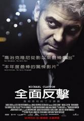 «Майкл Клейтон»(Michael Clayton)