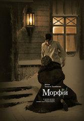 «Морфий»