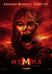 «Мумия: Гробница Императора-Дракона» (The Mummy: Tomb of the Dragon Emperor)