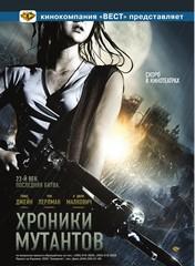 «Хроники мутантов» (Mutant Chronicles)