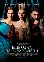 «Другая Болейн»(The Other Boleyn Girl)