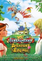 «Приключения Алёнушки и Ерёмы»