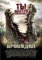 «Крокодил» (Rogue)