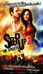 «Шаг вперёд - 2: Улицы» (Step Up 2 the Streets)