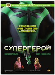 «Супергерой»(Superhero Movie)