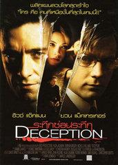 «Список контактов» (Deception)