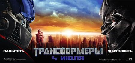 «Трансформеры»(Transformers)