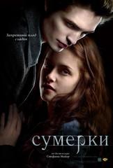 «Сумерки» (Twilight)