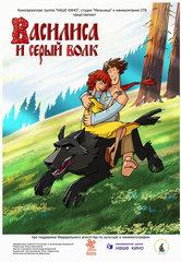 «Василиса и Серый Волк»