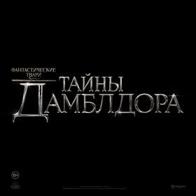 Фантастические твари: Тайны Дамблдора