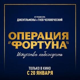 """Операция """"Фортуна"""": Искусство побеждать"""