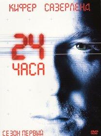 «24 часа» (24)
