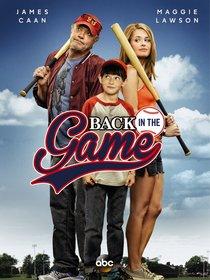 Постеры сериала «Вернуться в игру»