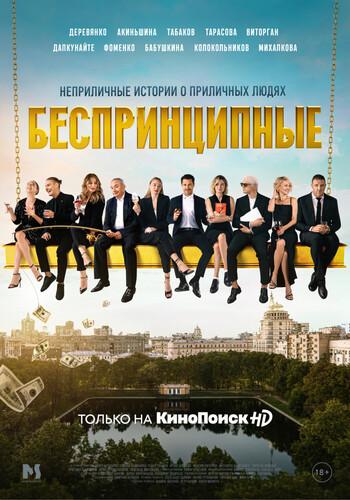Постеры сериала «Беспринципные»