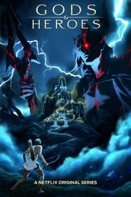Кровь Зевса