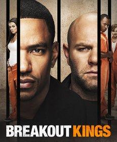 «Короли побега» (Breakout Kings)