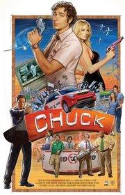 «Чак» (Chuck)