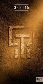 Постеры сериала «Раскопки»