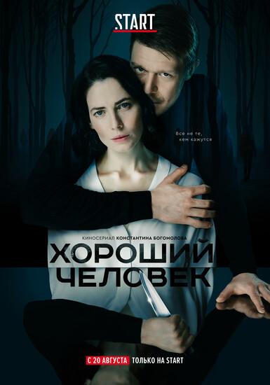 Постеры сериала «Хороший человек»
