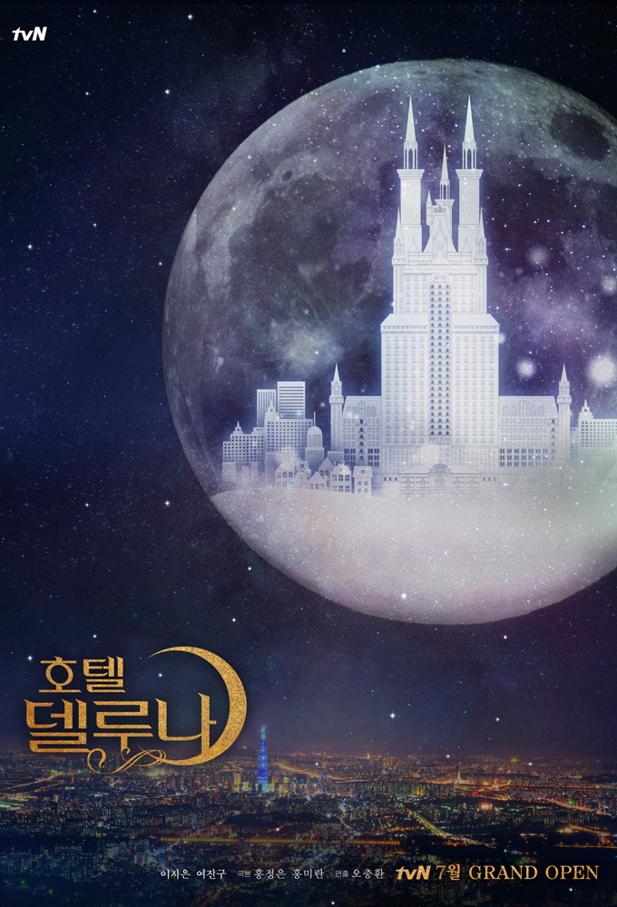 """Отель """"Дель Луна"""", постер № 2"""