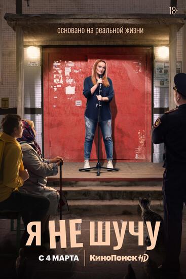 Постеры сериала «Я не шучу»
