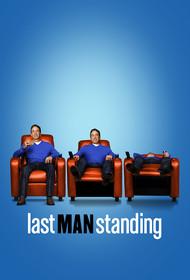 «Последний настоящий мужчина» (Last Man Standing)