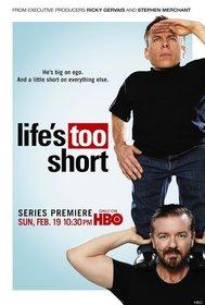 «Жизнь так коротка» (Life's Too Short)
