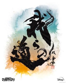 Постеры сериала «Мандалорец»