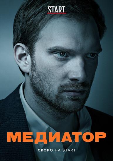 Постеры сериала «Медиатор»