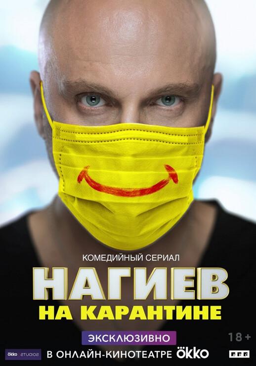 Постеры сериала «Нагиев на карантине»