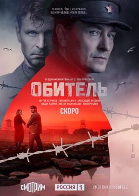 Постеры сериала «Обитель»